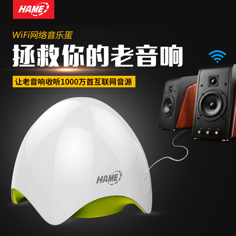Colorful network music box cloud player lossless transmission wifi wireless audio adapter to connect the speaker