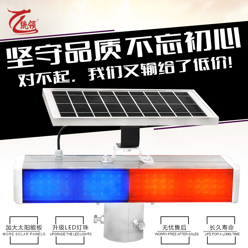 Commanding solar traffic strobe lights led warning lights traffic barricade lights lights 6v6w power standard edition