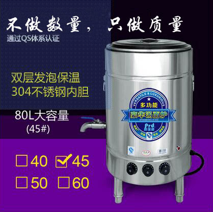 Commercial 45 electric steam oven cooking machine cooking soup stove furnace insulation soup pot steamer pot spicy brine