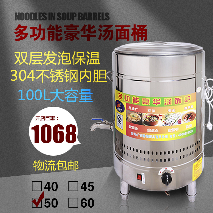 Commercial shipping 50 barrels of cooking cooking machine cooking stove gas saving porridge soup pot furnace brine soup stove
