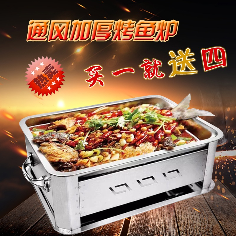 Commercial thick stainless steel hotel zhuge grilled fish furnace carbon oven charcoal stove alcohol stove oven grilled fish dish
