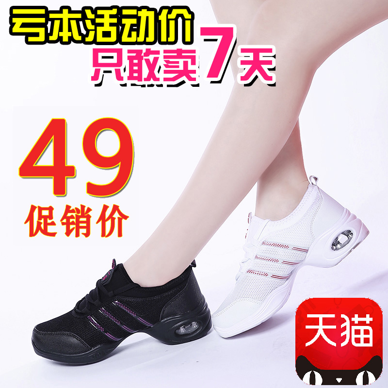 Commodities dance white square dance shoes spring and summer lightweight breathable and comfortable soft bottom shoes dance shoes increased fitness dancing shoes