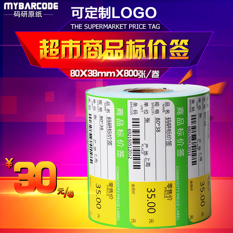 Commodity price tag price tag price tag supermarket convenience store drugstore shelves shelf price tag price of paper product label