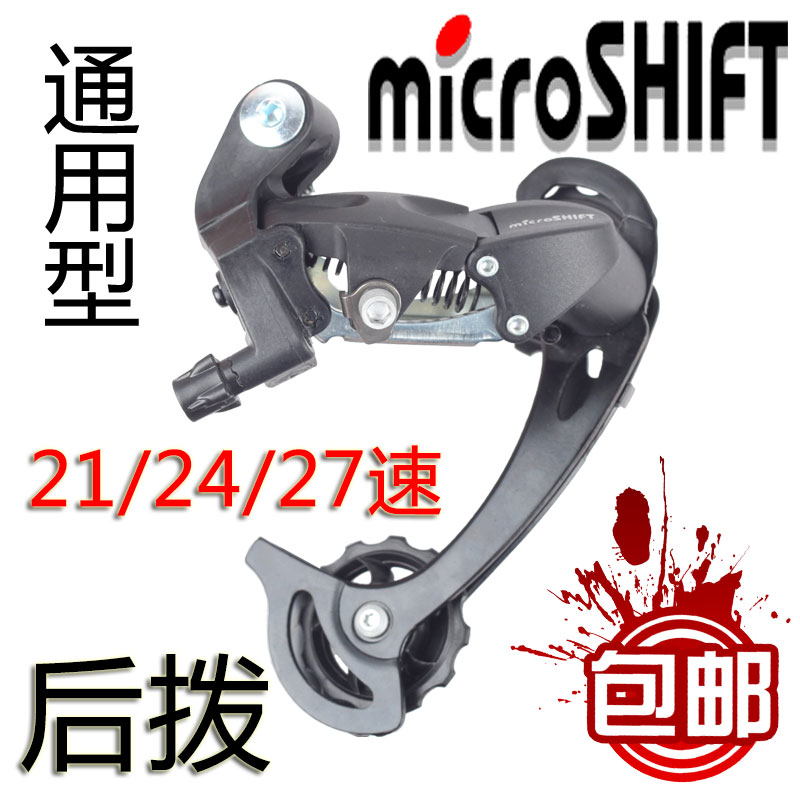 Common type microshift micro switch speed mountain bike 21 speed 24 speed 27 speed rear derailleur transmission chain