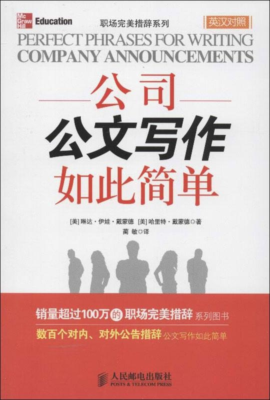 Company documents writing so simple (in english and chinese control) selling books genuine