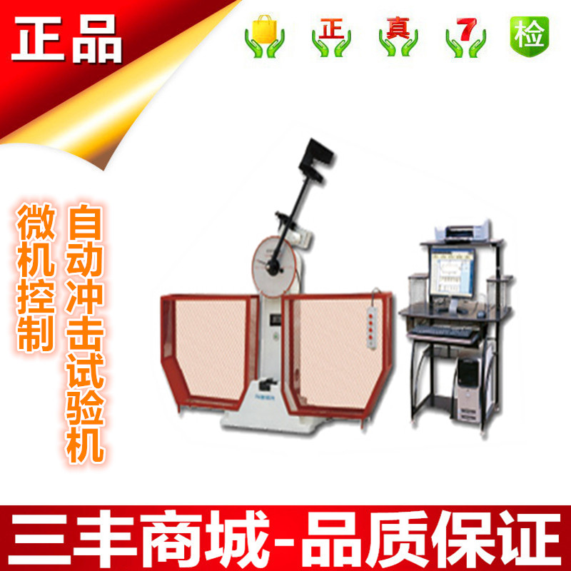 Computer screen JBW-300B semi-automatic impact testing machine semi-automatic impact testing machine