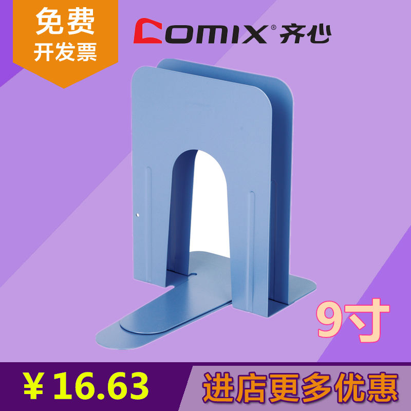 Concerted a1100 desktop tuba 9 inch iron metal shelves books bookend books 153*210mm