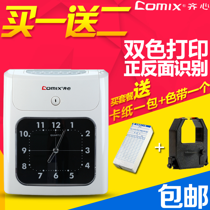 Concerted mt-620 attendance punch card machine paper card with the money power outages MT-321N card attendance time clock time clocks