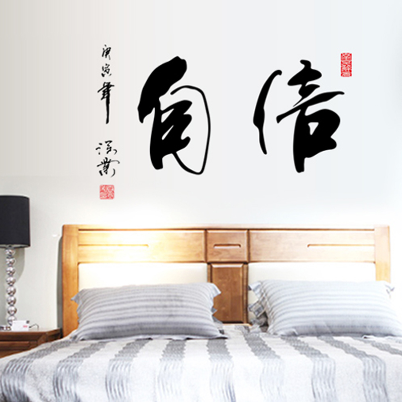 Confident calligraphy den entrance living room bedroom decoration stickers wall stickers kitchen wall wall sticker wallpaper