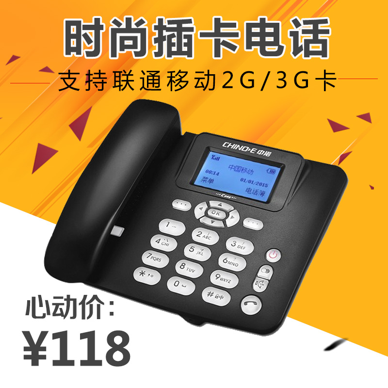 Connaught c265 wireless landline phone card unicom mobile phone card mobile communications home office business