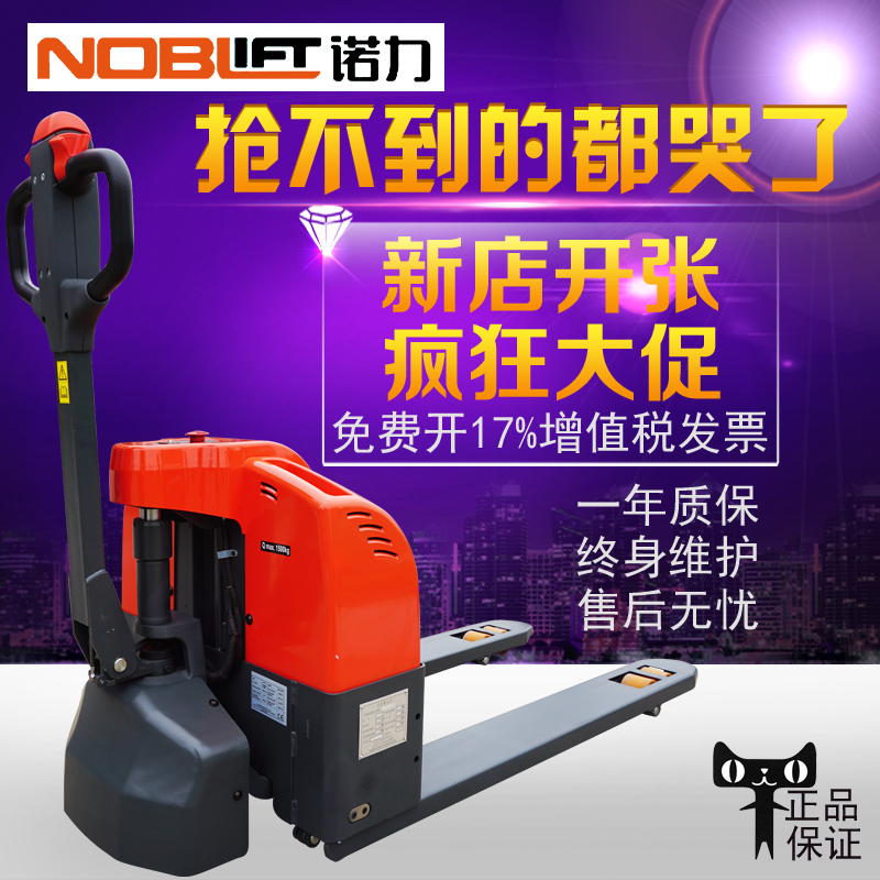 Connaught electric forklift electric walking electric hydraulic truck flatbed truck EPT15 connaught forklift