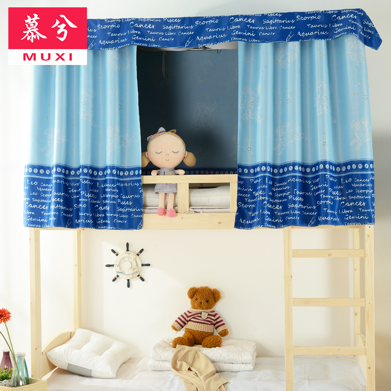 [Constellation] student dormitory bedroom curtains spread bunk bed nets mantle physical shade cloth curtain beds