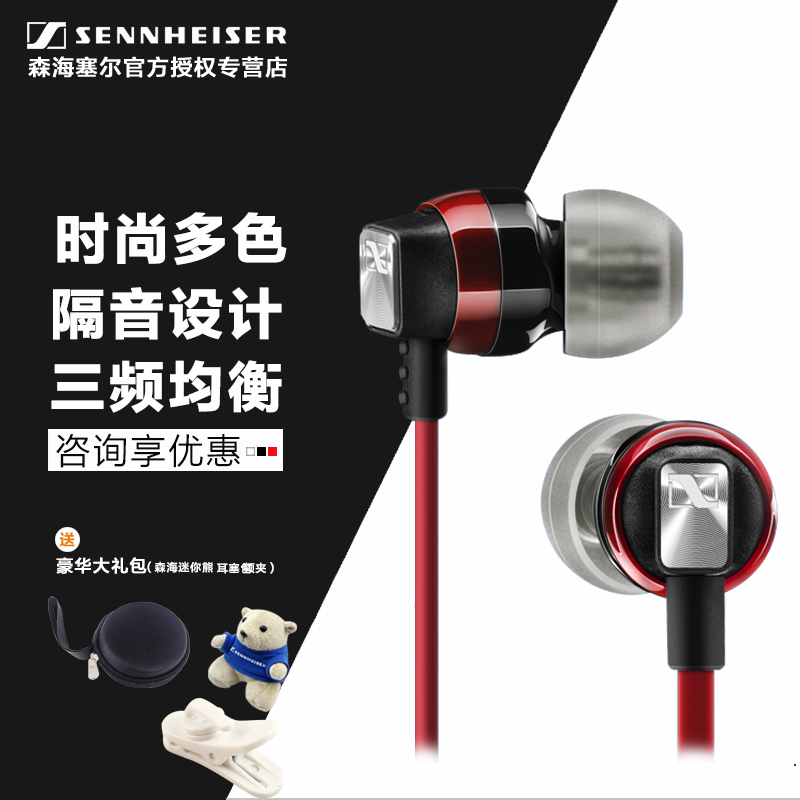 [Consulting minus] sennheiser/sennheiser cx300 CX3.00 bass ear headphones