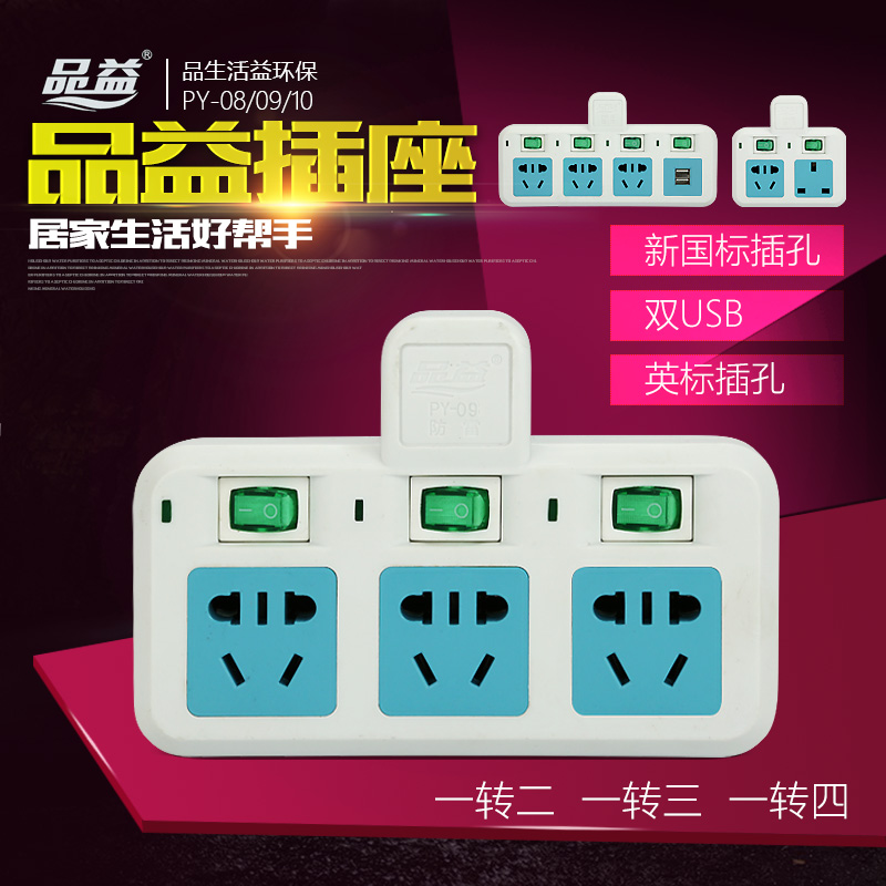 Conversion socket power converter plug a turn three four multifunction expansion converter independent switch usb optional