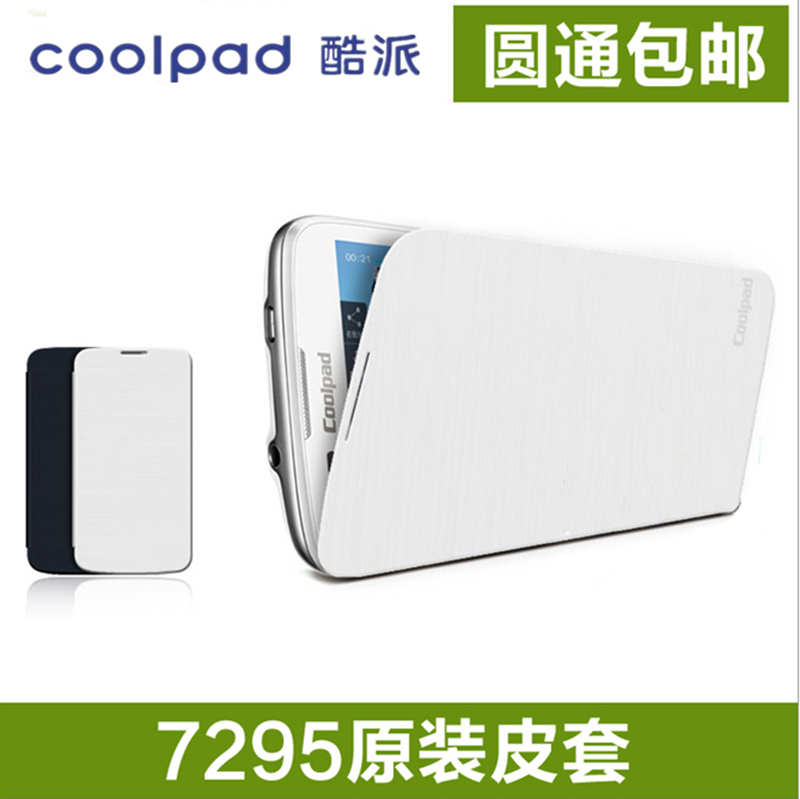 Cool 7295 protective shell protective sleeve 5879 original leather holster 7295a 8295 m 7295 + phone holster phone sets
