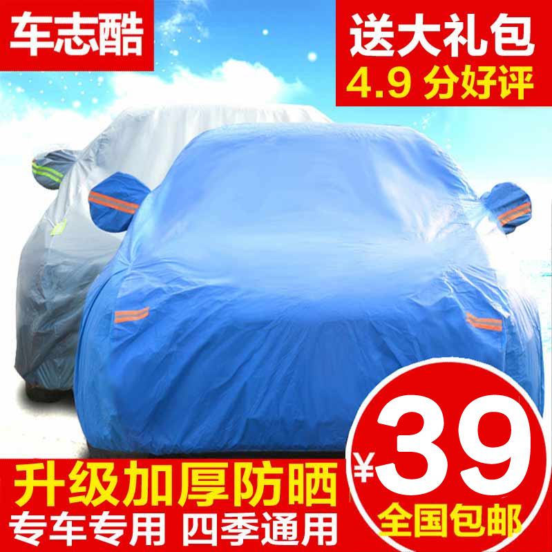 Cool car and car car cover car cover sewing dedicated audi a4l a6l a1 a3 a5 q3 q5 q7