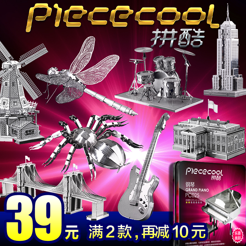 Cool fight insects musical instruments metal puzzle assembled model toy building 3d metal diy creative home model