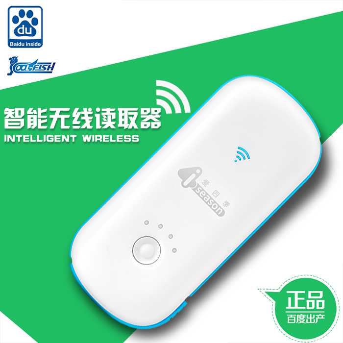 Cool-fish intelligent mobile treasure wifi wireless mobile hard disk box phone router