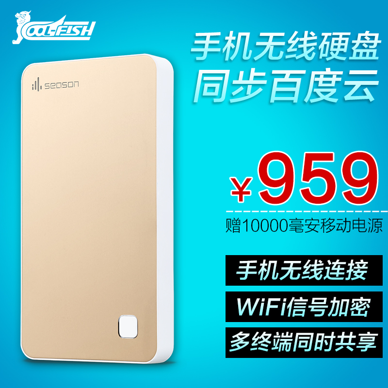 Cool-fish intelligent storage housekeeper wireless mobile hard disk 2 tb apple/android wifi hard metal