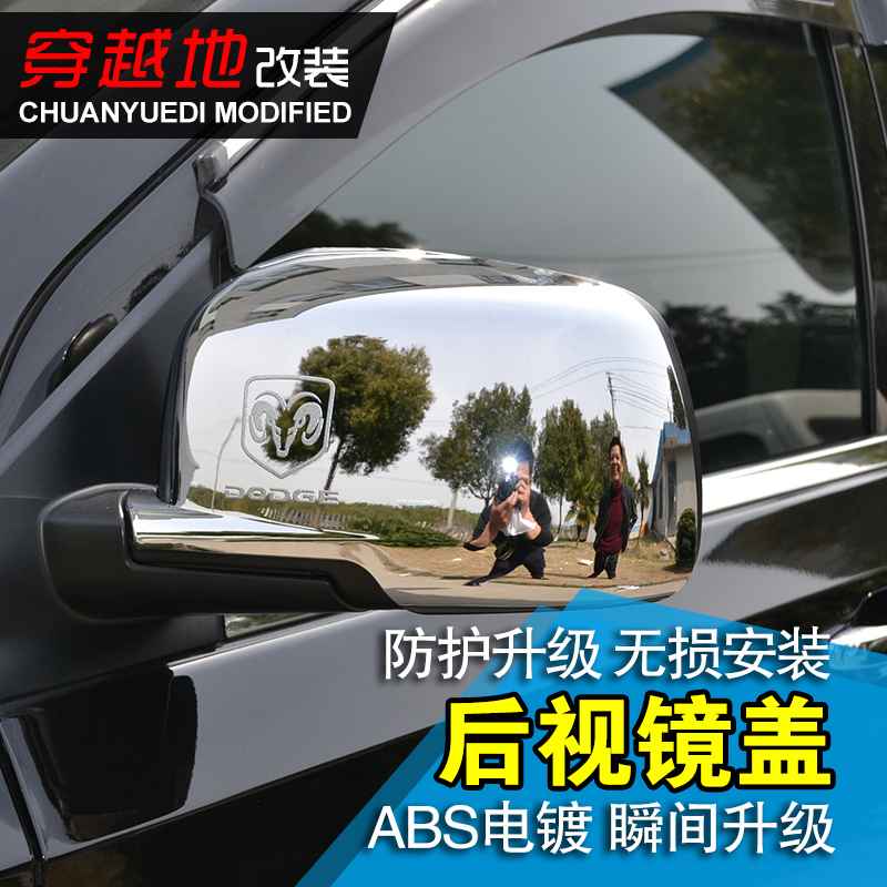 Cool granville dodge cool wei special modification decorative mirror cover side mirror cover shell box philippine jump gm accessories