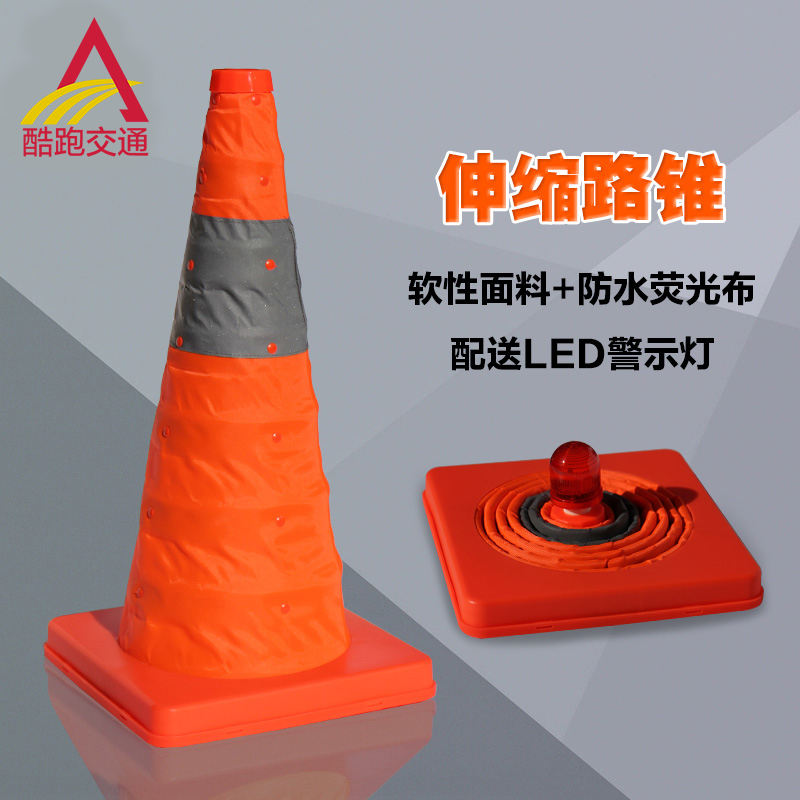Cool running telescopic lift retractable traffic cone road cone warning emergency warning cone road cone traffic cone barricades againstå…é¥