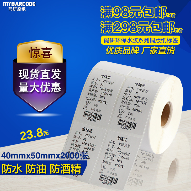 Copperplate paper barcode labels barcode label printing paper coated paper 40mm * 50mm 2000 sheets