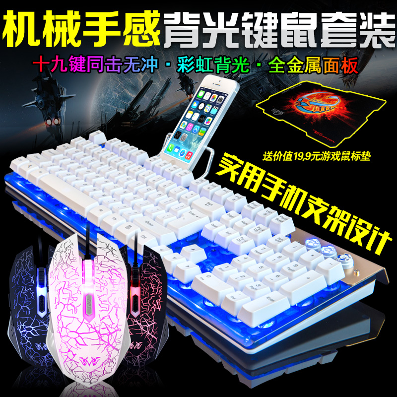 Copps gaming keyboard and mouse set mechanical feel usb laptop metal phone holder lolcf