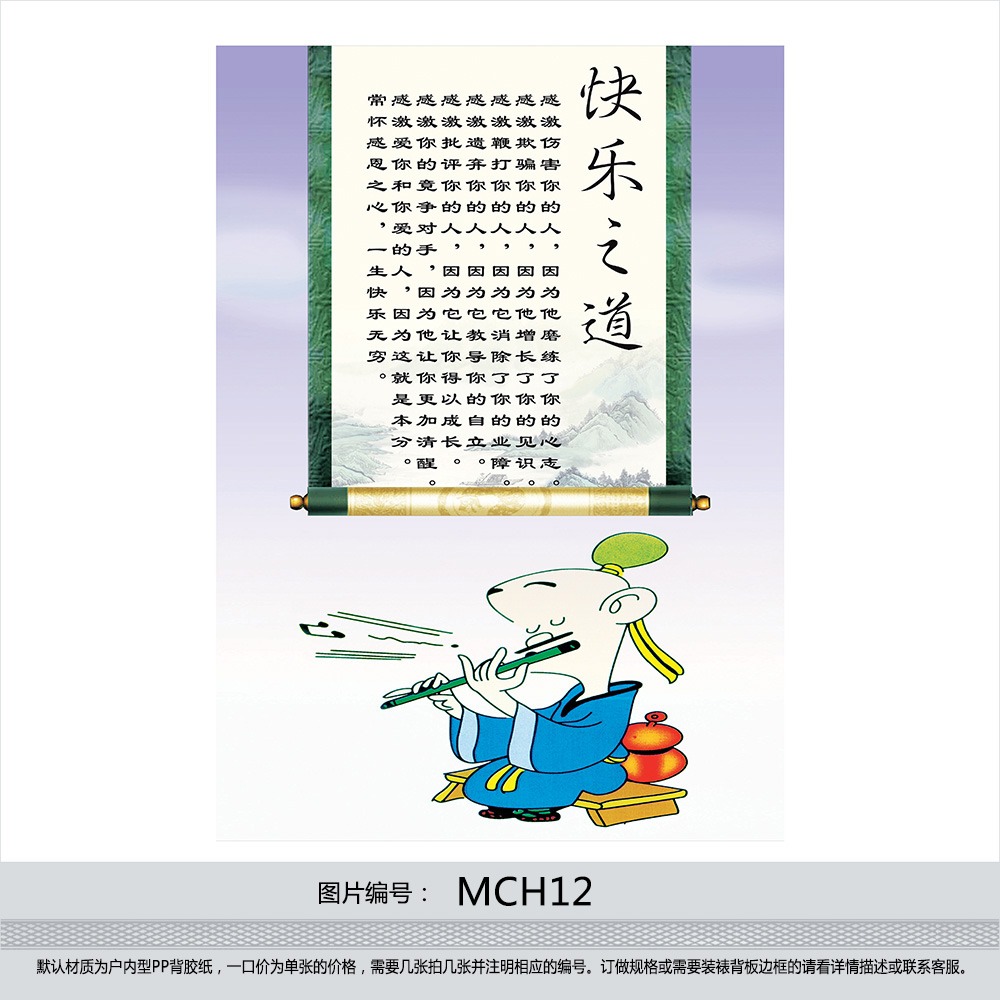 Corporate culture propaganda wall charts company slogan success inspired comic poster happy calligraphy of the road MCH12