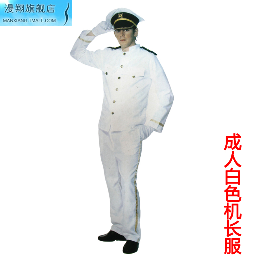 Cos cheung man halloween costume adult male pilots captain captain clothing performance clothing clothes adult white
