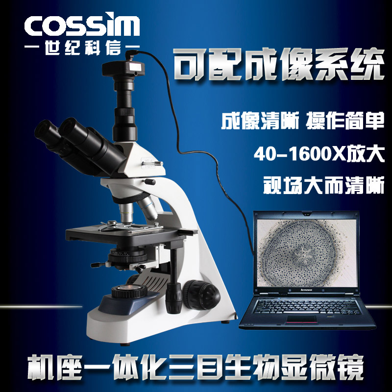 Cossim 1000 times microscope trinocular biological microscope professional medical research can be connected imaging system