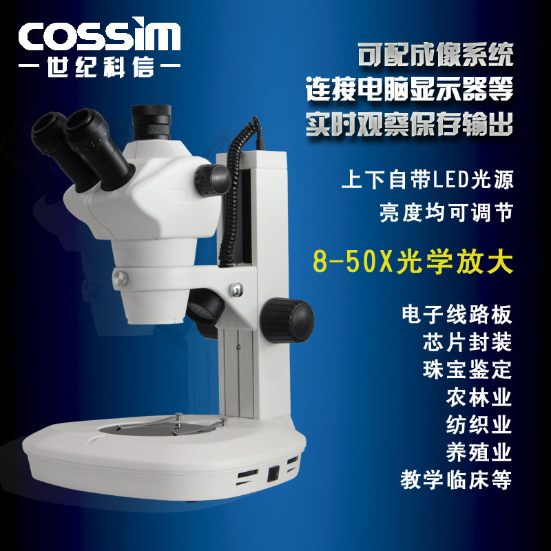 Cossim trinocular 8-50X times continuous zoom stereo microscope repair welding of agriculture and forestry selection textile teaching
