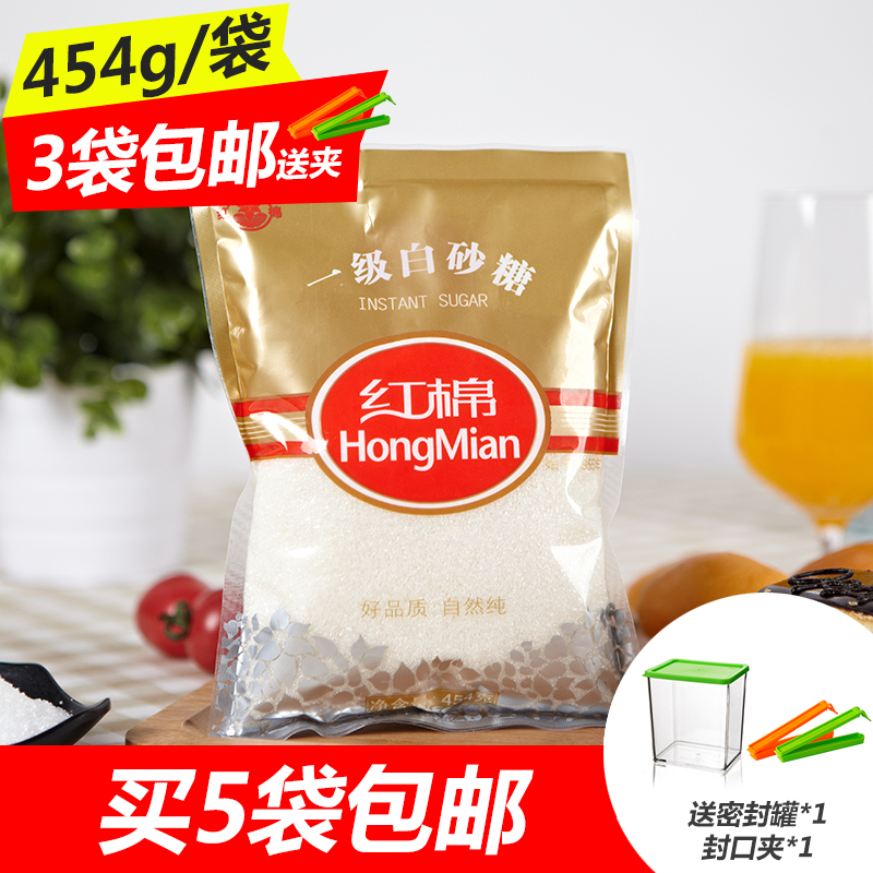 Cotton tree authentic white sugar free shipping 454g/bag of coarse sugar sucrose sugar sugar sugar carbon law Free shipping