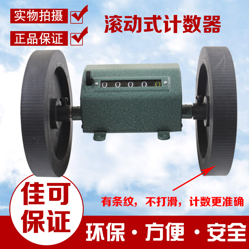 Counter z96-f rolling rollerè±å¯¸five measured the length of the mind spinning weaving meter mechanical meter measuring instrument Rice is