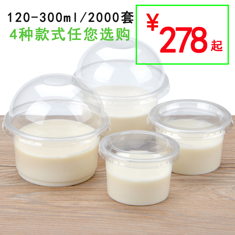 Courier 120/150/ml pudding cups disposable plastic cup with lid pinai cup sour milk 2000 sets