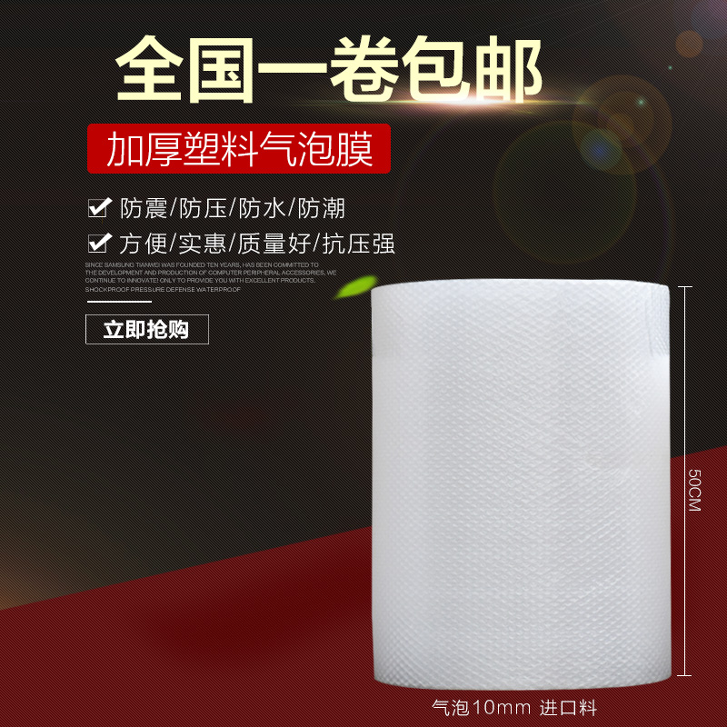 Courier packaging foam bubble film 50cm cm wide roll nationwide shipping thick bubble film bubble paper shockproof cushion