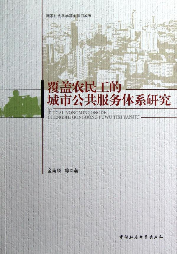Coverage of the peasant workers of urban public service system research bestseller genuine economic