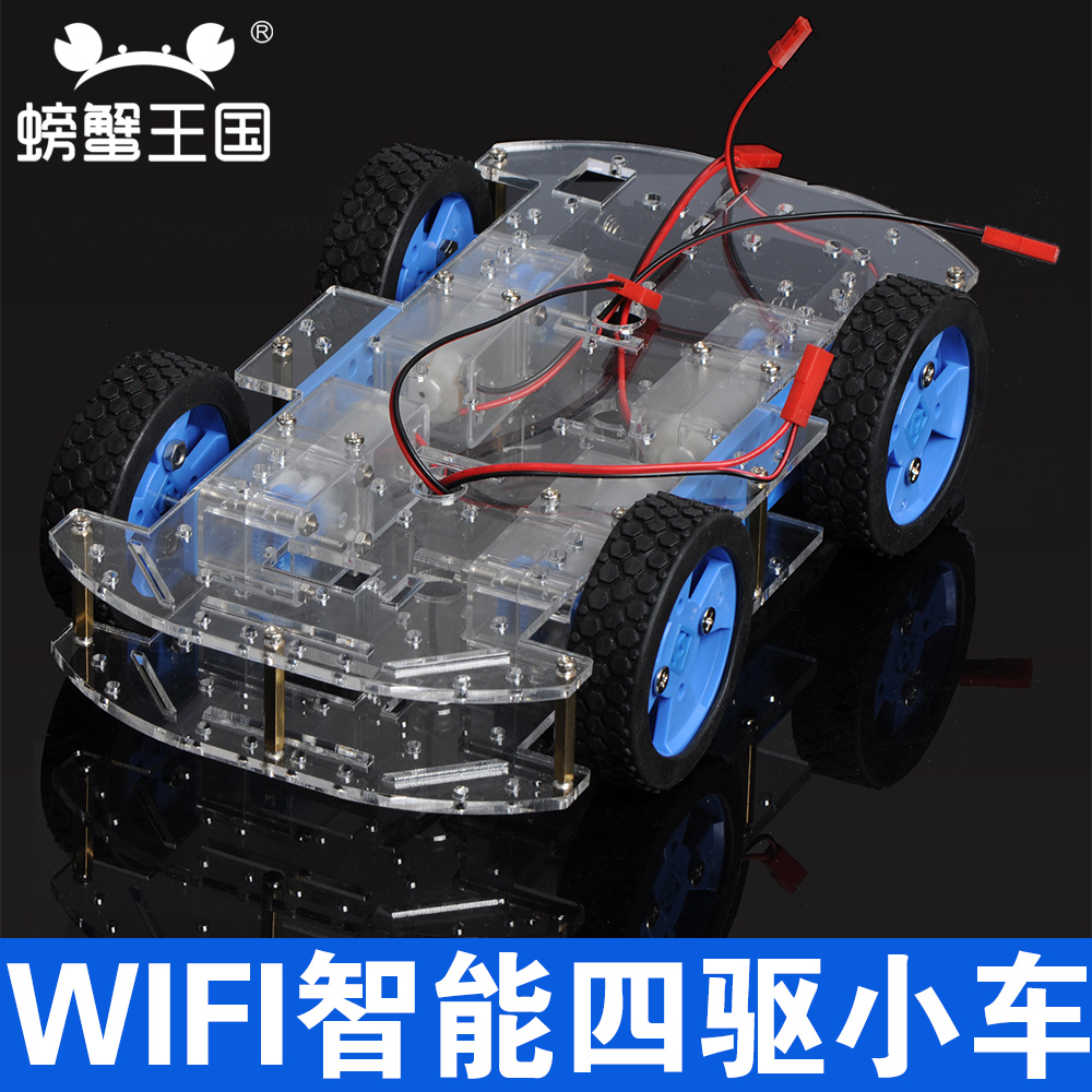 Crab kingdom 4 turn wifi four wheel drive motor drive smart car tracking avoidance assembled material package