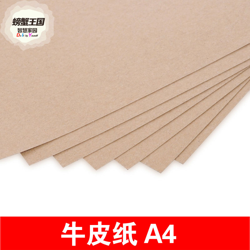 Crab kingdom diy model building model material indoor model material kraft paper a4 paper 10 zhang