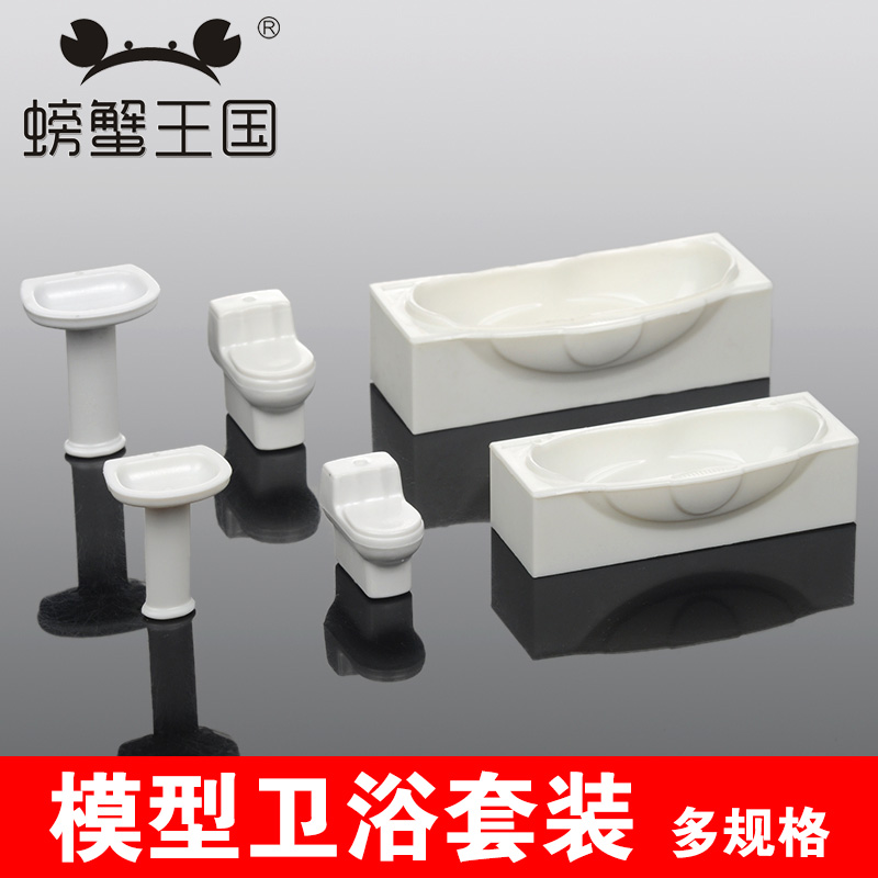 Crab kingdom indoor sand table model house diy material wash basin bathroom suite bathroom toilet bathtub model