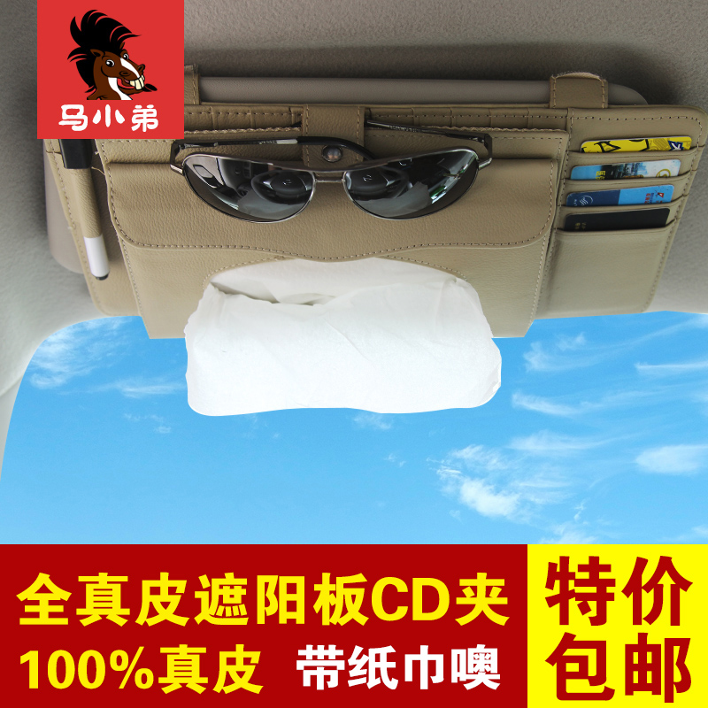 Creative multifunction car visor cd package cd box car glasses clip card holder leather tissue pumping supplies