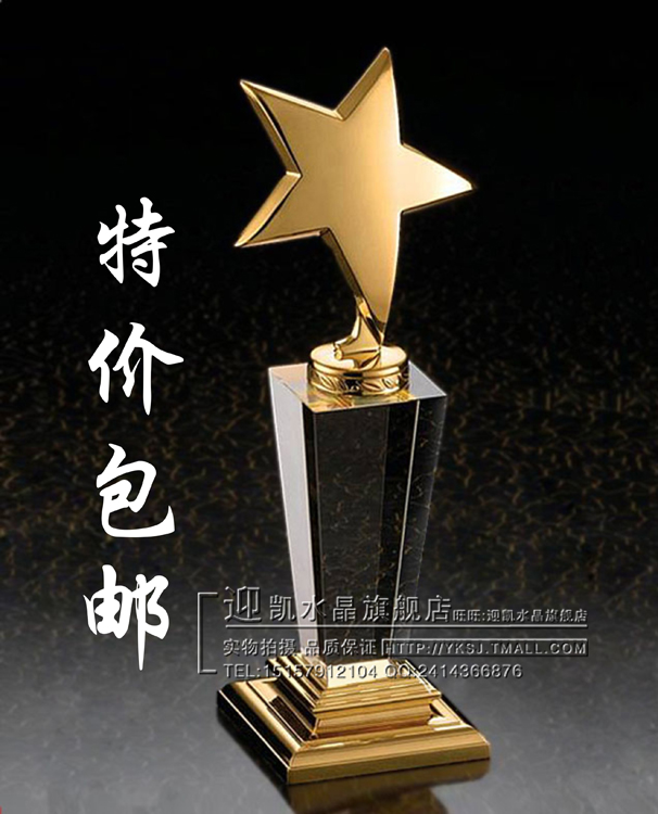Creative pentagram trophy crystal award gold-plated cup trophy trophy trophy creative lettering metal pentagram trophy