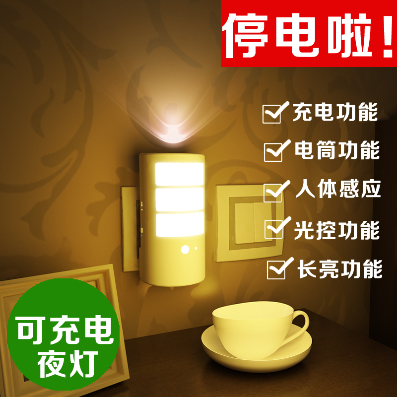 Creative voice led light control body induction lamp night light plugged saving bedside lamp baby rechargeable shipping