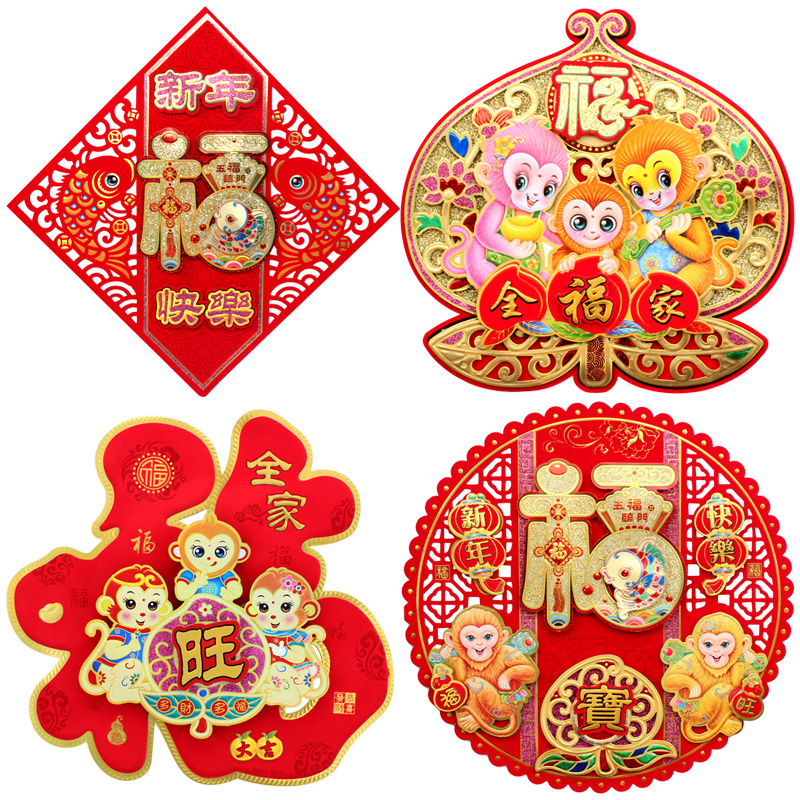 Creepy square new year dimensional word blessing stickers door stickers grilles painted doors new year 2016 year of the monkey ornaments