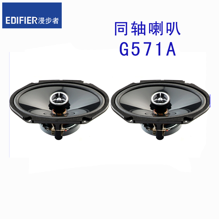 Cruiser car audio conversion coaxial speakers g571a 5 inch inch 5*7 oval horse since reached pentiumii dedicated