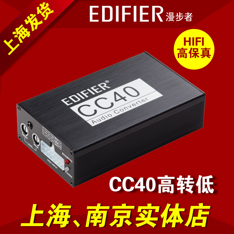 Cruiser cc40 car amplifier car audio conversion audio high to low fidelity four into four converters