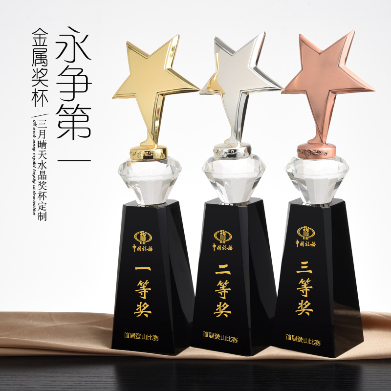 Crystal trophy custom spot gold and silver copper pentagram star trophy trophy business gifts services