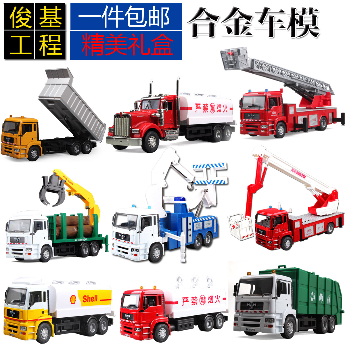 Csl alloy fire truck garbage truck sanitation trucks dump truck mixer truck children's toy car