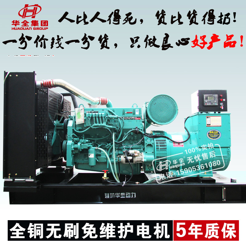 Cummins cummins diesel generator 350kw genset 350 KW think of diesel generator sets