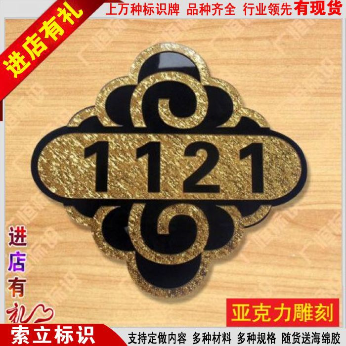 Custom acrylic sculpture house hotel house number plate upscale hotel balcony house digital license plate number plate