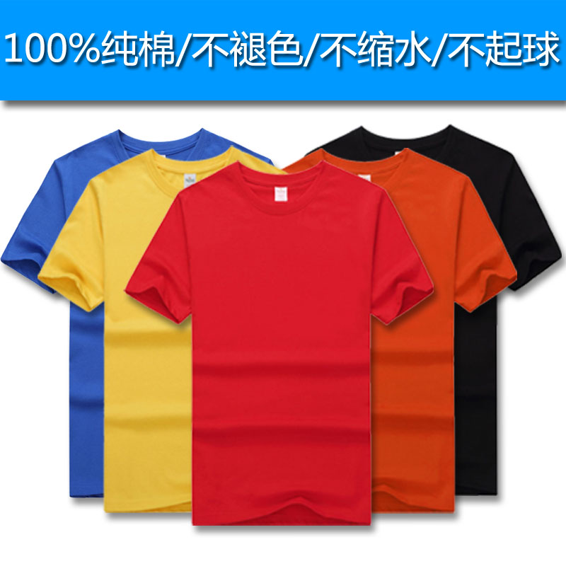 Custom full cotton short sleeve t-shirt custom-made men's compassionate bottoming shirt tide men and women solid color round neck short summer t blood